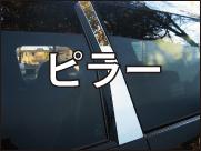 ステンレス ピラー パーツ オープニングバナー〜D.I プランニング.jpg