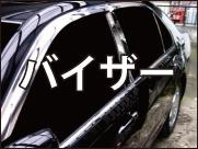 ステンレス バイザー パーツ オープニングバナー〜D.I プランニング.jpg
