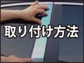 ステンレスパーツ 取付方法〜テッテイ解析 D.I プランニング.jpg