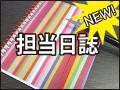 ステンレスパーツ 担当日誌〜テッテイ解析 D.I プランニング.jpg