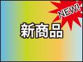 ステンレスパーツ 新商品〜テッテイ解析 D.I プランニング.jpg