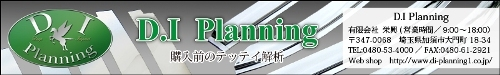 TOPへ戻る〜ステンレスパーツ テッテイ解析 D.I プランニング.jpg